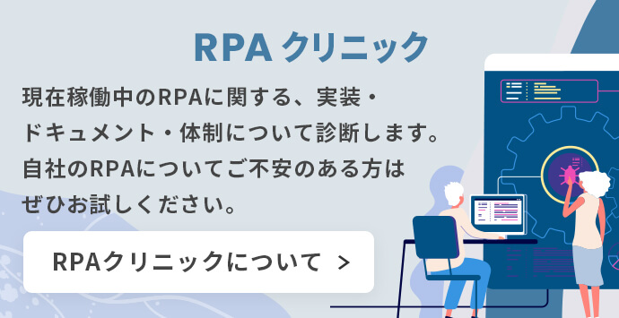 RPAクリニック